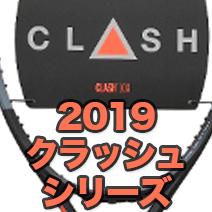 2019年ウィルソンクラッシュシリーズ