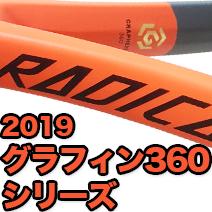 2019年グラフィン360シリーズ