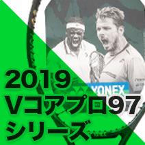 2019年Vコア プロ 97シリーズ