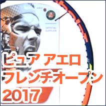 ピュア アエロ フレンチオープン 2017