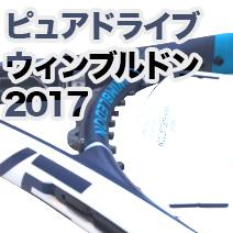 ピュアドライブ ウィンブルドン 2017