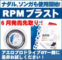 RPMブラスト再入荷