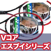 Vコア エスブイシリーズ