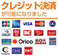 11月1日よりクレジットカード決済開始
