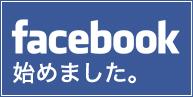 フェイスブック始めました