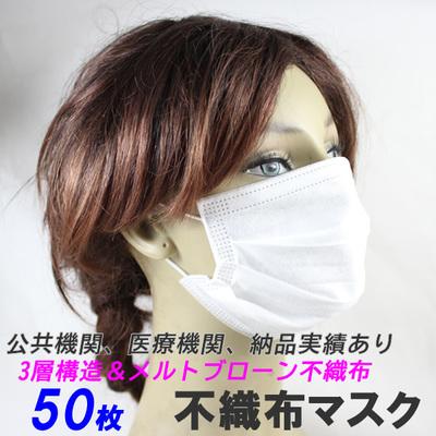 不織布 マスク メルトブローン